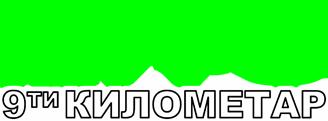 АГРО 9ти КИЛОМЕТАР
